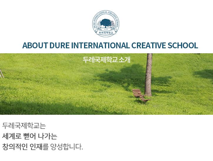두레국제학교소개_상단.jpg