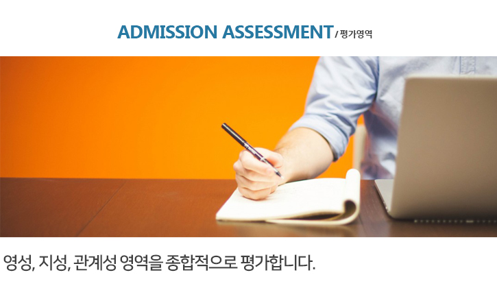 admission assessment.jpg