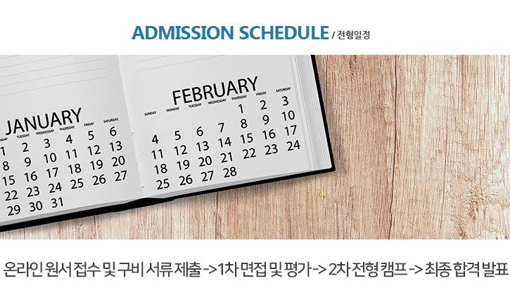 admission schedule-3.jpg