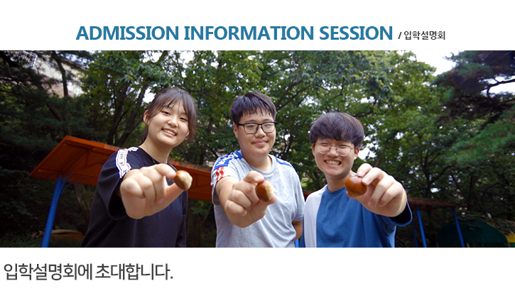 admission information session-3.jpg